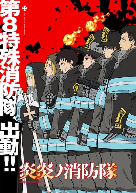 TVアニメ「炎炎ノ消防隊」ティザービジュアル第2弾。