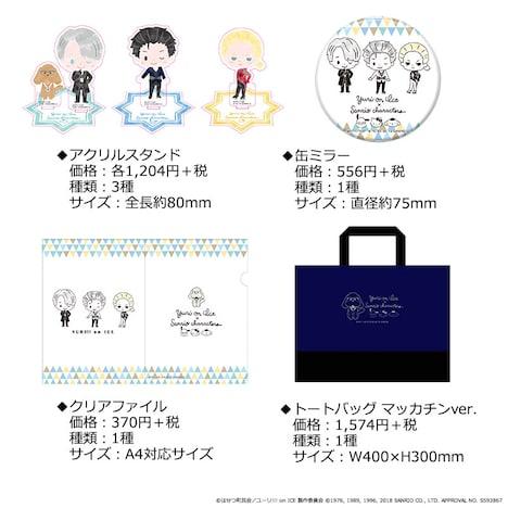 劇場で販売予定の「ユーリ!!! on ICE×Sanrio characters」の新グッズ。