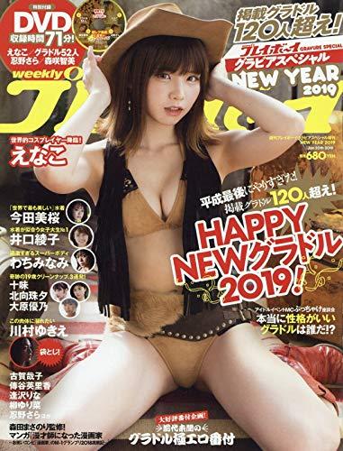 週刊プレイボーイ グラビアスペシャル増刊 NEW YEAR 2019