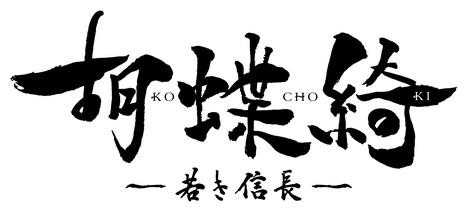 TVアニメ「胡蝶綺 ~若き信長~」ロゴ