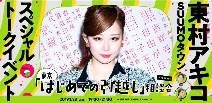 「東村アキコ×SUUMOタウン 東京『はじめての引越し』相談会」バナー