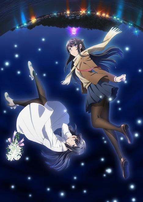 劇場アニメ「青春ブタ野郎はゆめみる少女の夢を見ない」キービジュアル