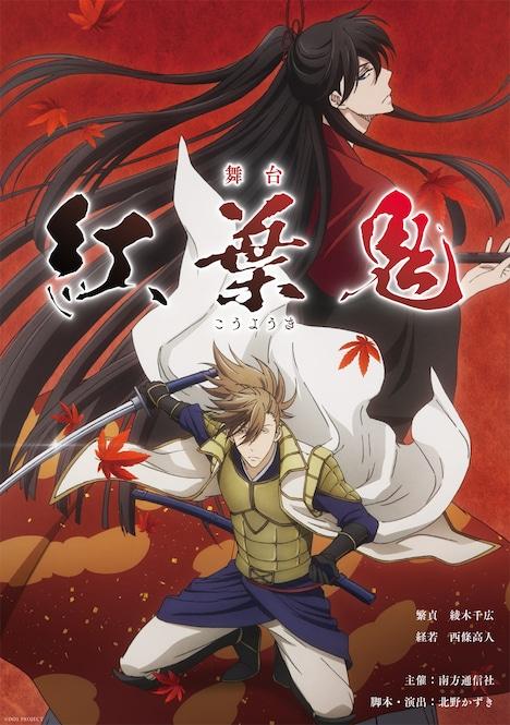 TVアニメ「抱かれたい男1位に脅されています。」に登場する「紅葉鬼」ビジュアル。(c)DO1 PROJECT