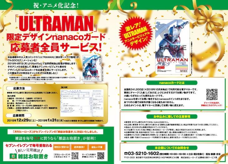 「ULTRAMAN」nanacoカードの応募者全員サービスの告知ページ。(c)円谷プロ (c)Eiichi Shimizu Tomohiro Shimoguchi (c)ULTRAMAN製作員会