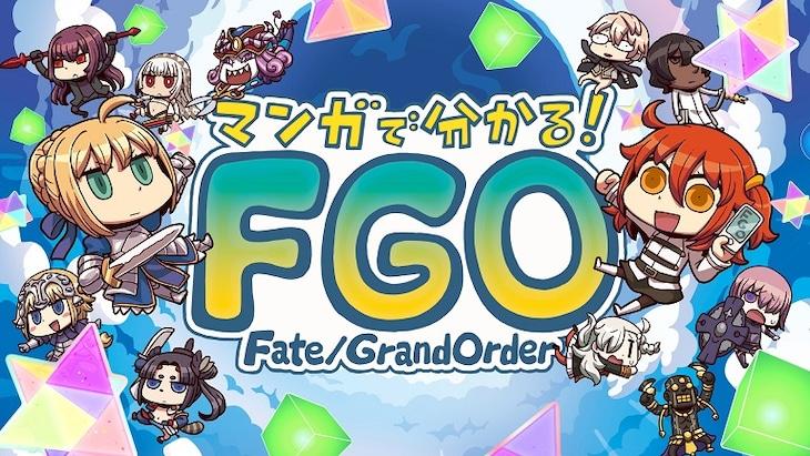 アニメ「マンガで分かる!Fate/Grand Order」より。