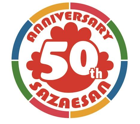 アニメ「サザエさん」50周年ロゴ