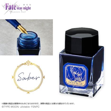 「劇場版『Fate/stay night [Heaven's Feel]』 セイバー万年筆」のインク。