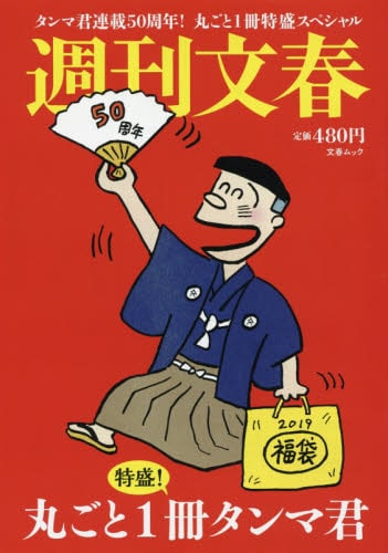 「週刊文春 タンマ君連載50周年! 丸ごと1冊特盛スペシャル」