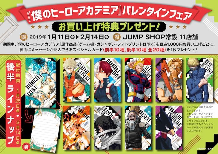 1月25日から2月14日までのフェア後半で配布されるスペシャルカードの絵柄。