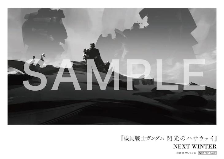 「機動戦士ガンダム 閃光のハサウェイ」イメージスケッチカードの1種。
