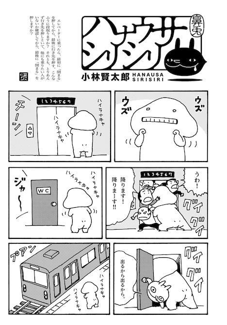 小林賢太郎「ハナウサシリシリ」より。