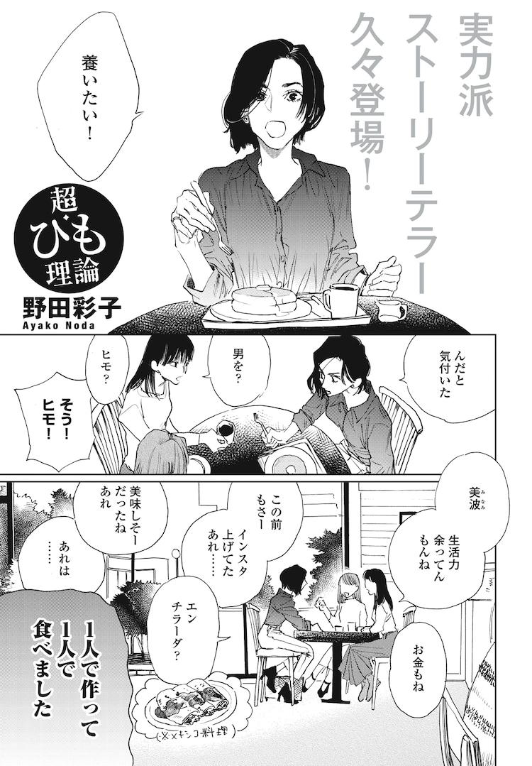 野田彩子「超・ひも理論」より。