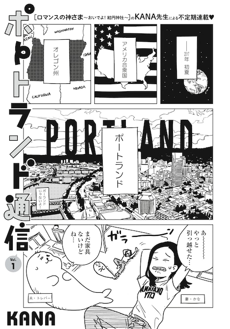 KANA「ポートランド通信」より。