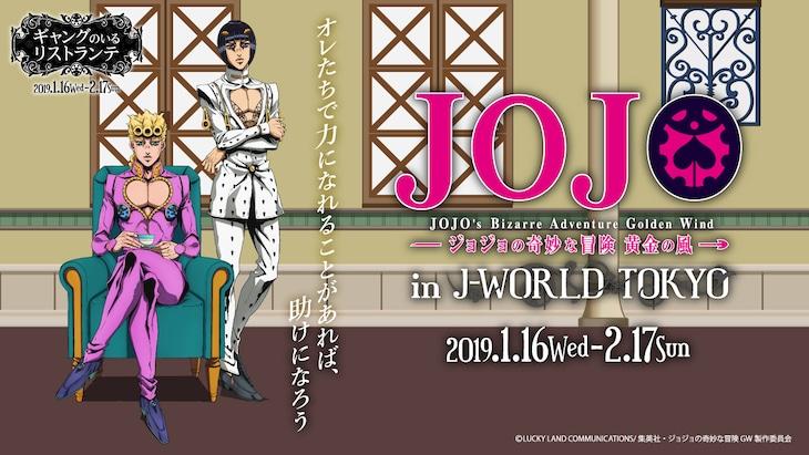 「ジョジョの奇妙な冒険 黄金の風 in J-WORLD TOKYO」ビジュアル