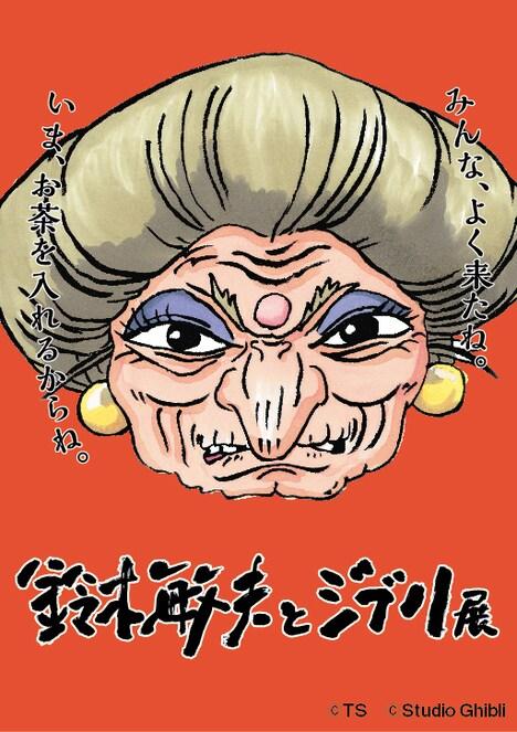 「鈴木敏夫とジブリ展」ビジュアル