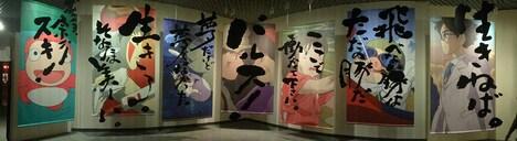過去に開催された「言葉の魔法展」の様子。(c)TS (c)Studio Ghibli