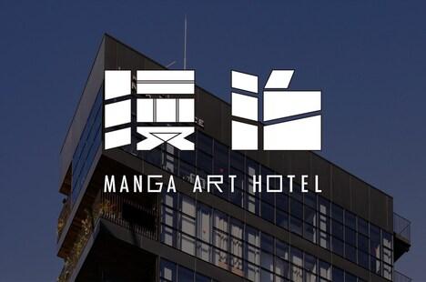 「MANGA ART HOTEL, TOKYO」イメージ