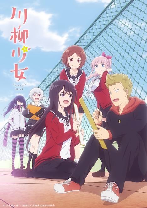 TVアニメ「川柳少女」第2弾キービジュアル。
