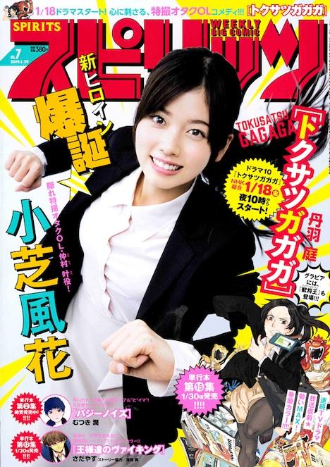 週刊ビッグコミックスピリッツ7号