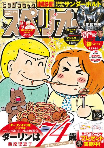 ビッグコミックスペリオール3号