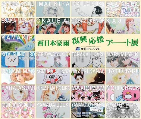 「西日本豪雨復興応援アート展」ビジュアル