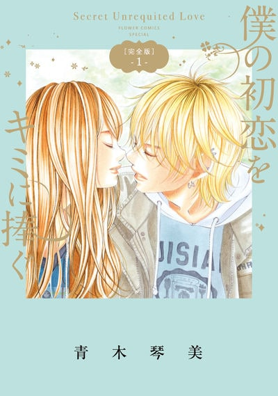 「僕の初恋をキミに捧ぐ 完全版」1巻