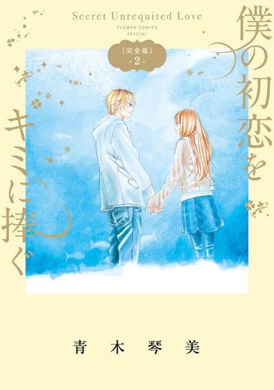 「僕の初恋をキミに捧ぐ 完全版」2巻