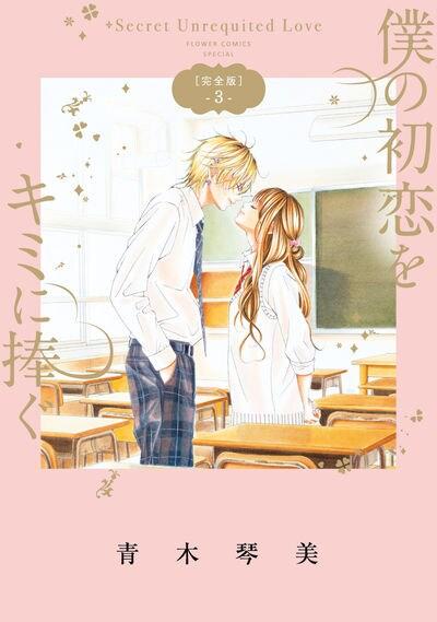 「僕の初恋をキミに捧ぐ 完全版」3巻