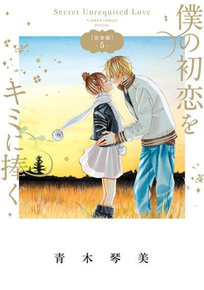 「僕の初恋をキミに捧ぐ 完全版」5巻