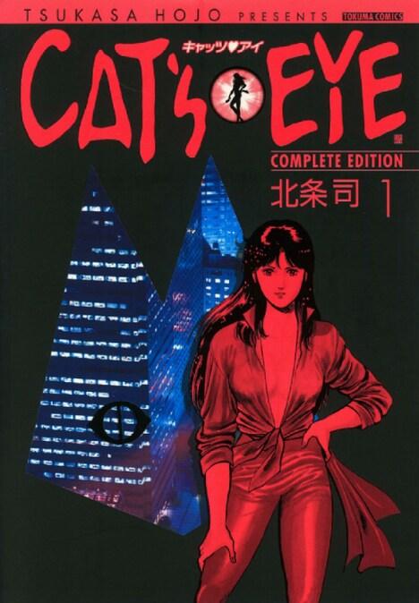「キャッツ▼アイ COMPLETE EDITION」1巻