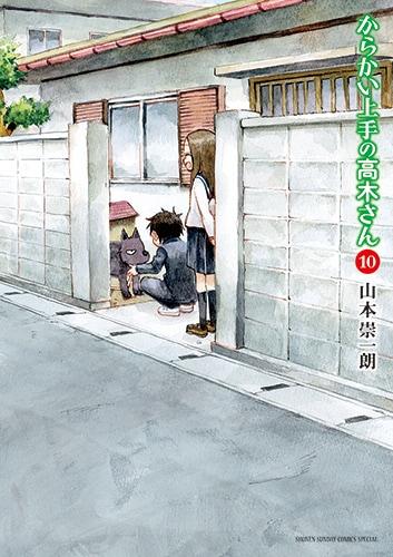 「からかい上手の高木さん」10巻