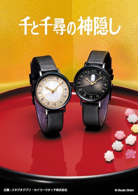 「千と千尋の神隠し」とアルバのコラボレーション腕時計。