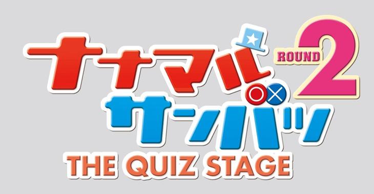 「ナナマル サンバツ THE QUIZ STAGE ROUND2」ロゴ
