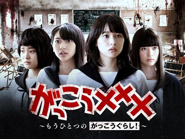 「がっこう××× ~もうひとつのがっこうぐらし!~」キービジュアル(c)NBCUniversal Entertainment Japan