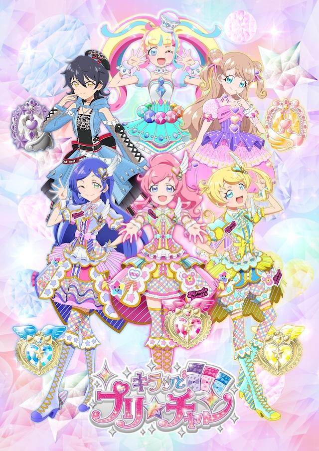 TVアニメ「キラッとプリ☆チャン」シーズン2のビジュアル。