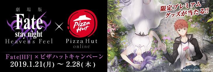 劇場版「『Fate/stay night[Heaven's Feel]』」とピザハットのコラボキャンペーン。