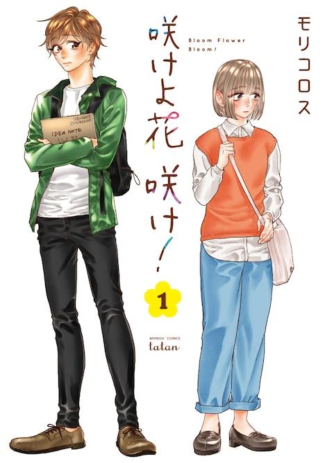 「咲けよ花咲け!」1巻