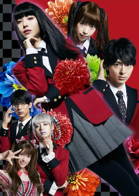 TVドラマ「賭ケグルイ season2」キービジュアル