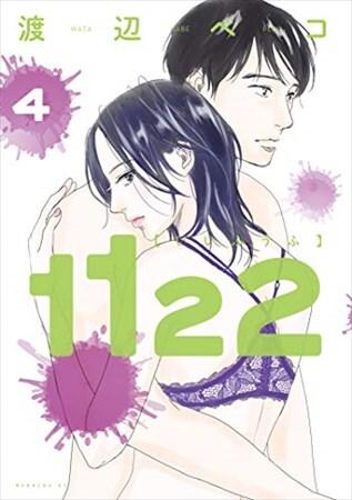 渡辺ペコ「1122」