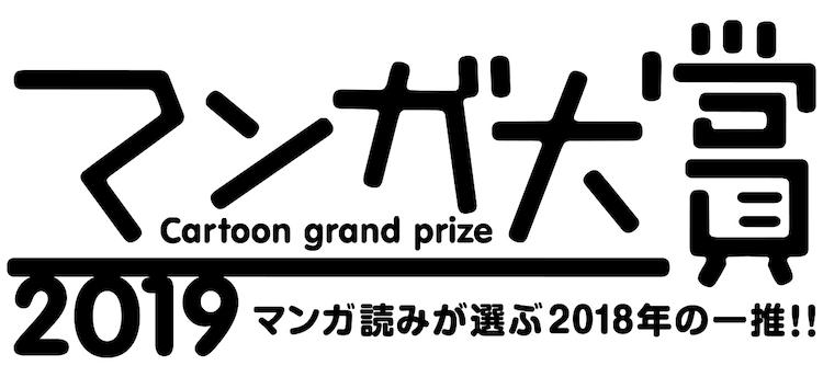 マンガ大賞2019のロゴ。