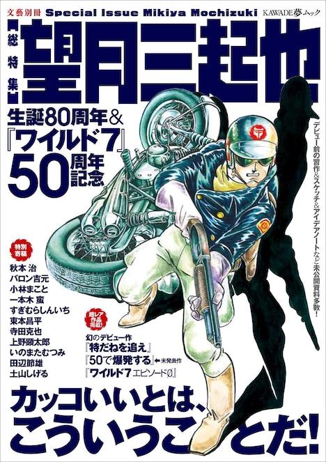 「[総特集]望月三起也 生誕80周年&『ワイルド7』50周年記念」表紙
