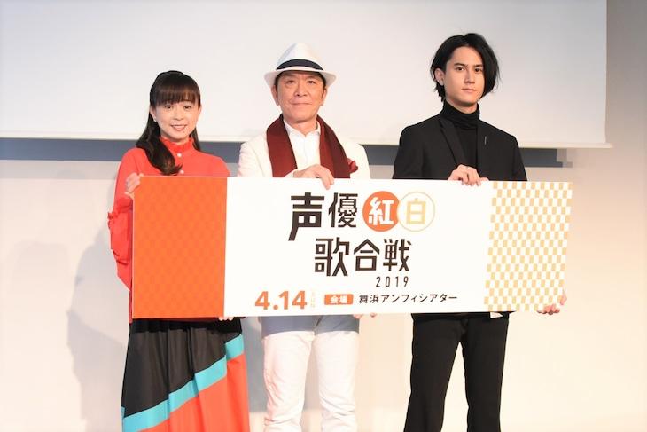 「声優紅白歌合戦2019」第1弾出演者発表会の模様。左から岩男潤子、中田譲治、武内駿輔。