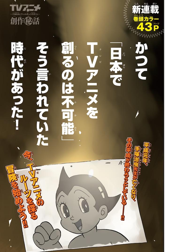 「TVアニメ創作秘話~手塚治虫とアニメを作った若者たち~」より。(c) 宮崎克/野上武志(秋田書店)