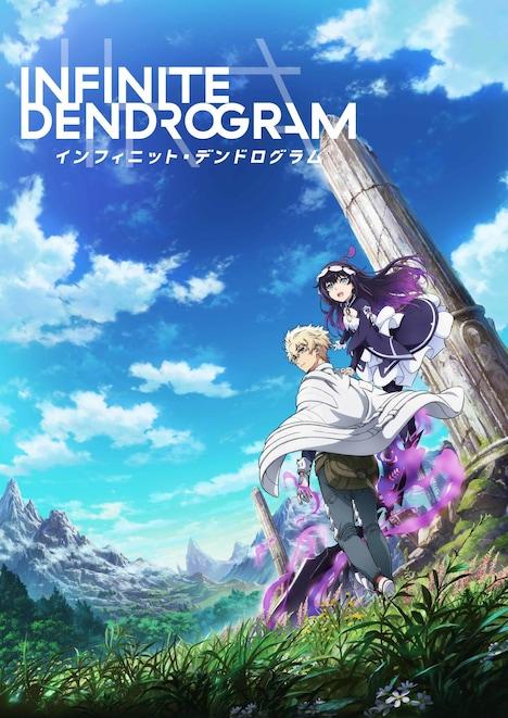 TVアニメ「<Infinite Dendrogram>-インフィニット・デンドログラム-」ファーストビジュアル