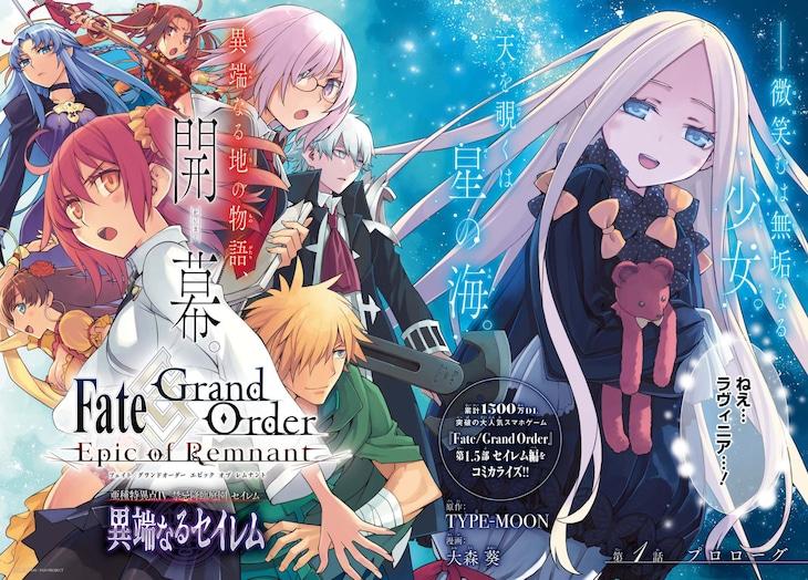 「Fate/Grand Order -Epic of Remnant- 亜種特異点IV 禁忌降臨庭園 セイレム 異端なるセイレム」扉ページ。