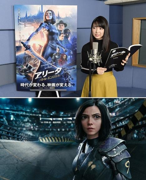 映画「アリータ:バトル・エンジェル」ビジュアル、上白石萌音。