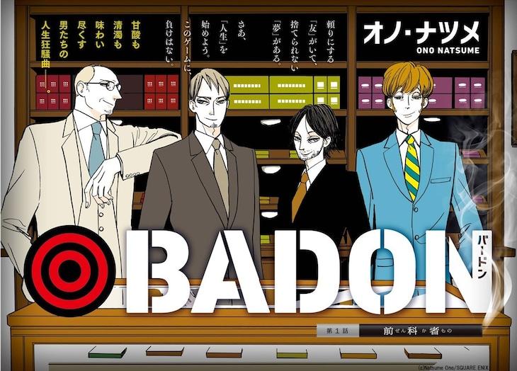 「BADON」第1話扉ページ。(c)Natsume Ono/SQUARE ENIX