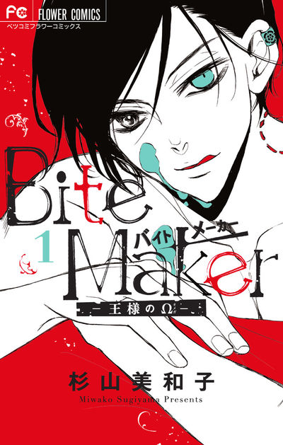「Bite Maker ~王様のΩ~」1巻