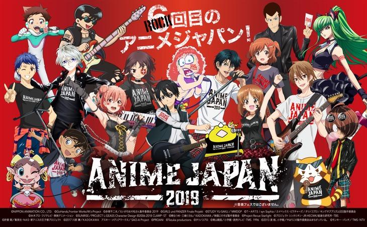 「AnimeJapan 2019」ROCKビジュアル