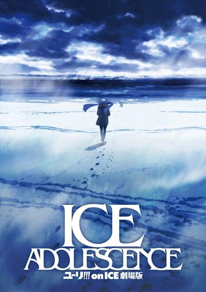 「ユーリ!!! on ICE 劇場版 : ICE ADOLESCENCE」ティザービジュアル (c)はせつ町民会/ユーリ!!! on ICE 製作委員会